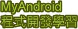 Myandroid(Java/Eclipse/android)程式學習