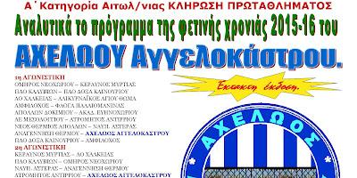 http://aggelokastro.blogspot.gr/2015/08/blog-post_20.html