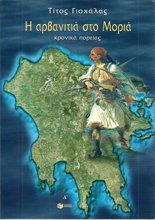 Η Αρβανιτιά στο Μοριά