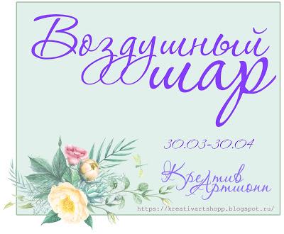 """+++Задание """"Воздушный шар"""" до 30/04"""