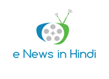 e-News in Hindi, Online Hindi News Paper, Hindi News India, देश की ताज़ा खबरें, News Headlines Hindi