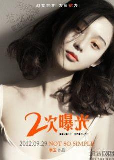 Nhị Thứ Bộc Quang -Double Xposure- [2012]