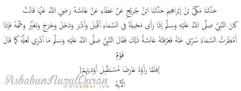 Qur'an Surat al Ahqaaf ayat 24