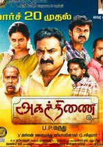 Watch Agathinai 2015 Tamil Movie