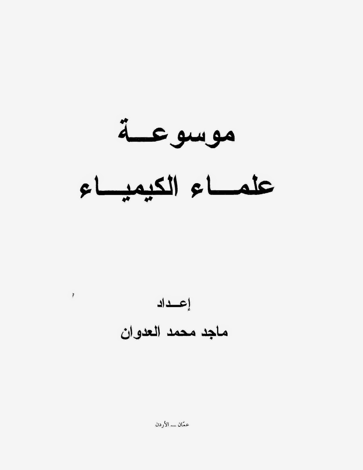 موسوعة علماء الكيمياء لـ ماجد محمد العدوان