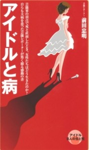 Livro sobre Yukiko Okada