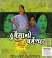 Hu Paisa No Parmeshwar Gujarati Natak Watch Online Free