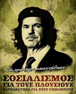 Tse Guevara - G.A.P.