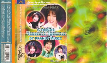จินตหรา พูนลาภ รวมฮิต เพลงเด่นกลอนดัง เทป