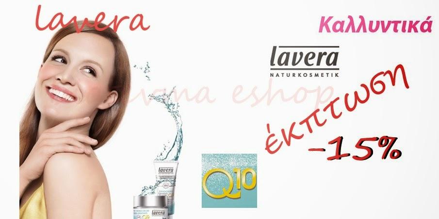 http://biotevma.gr/eshop/69__lavera