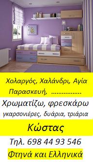 Φτηνα και Ελληνικα