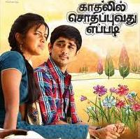Watch Kadhalil Sothapuvathu Eppadi (2012) Tamil Movie Online