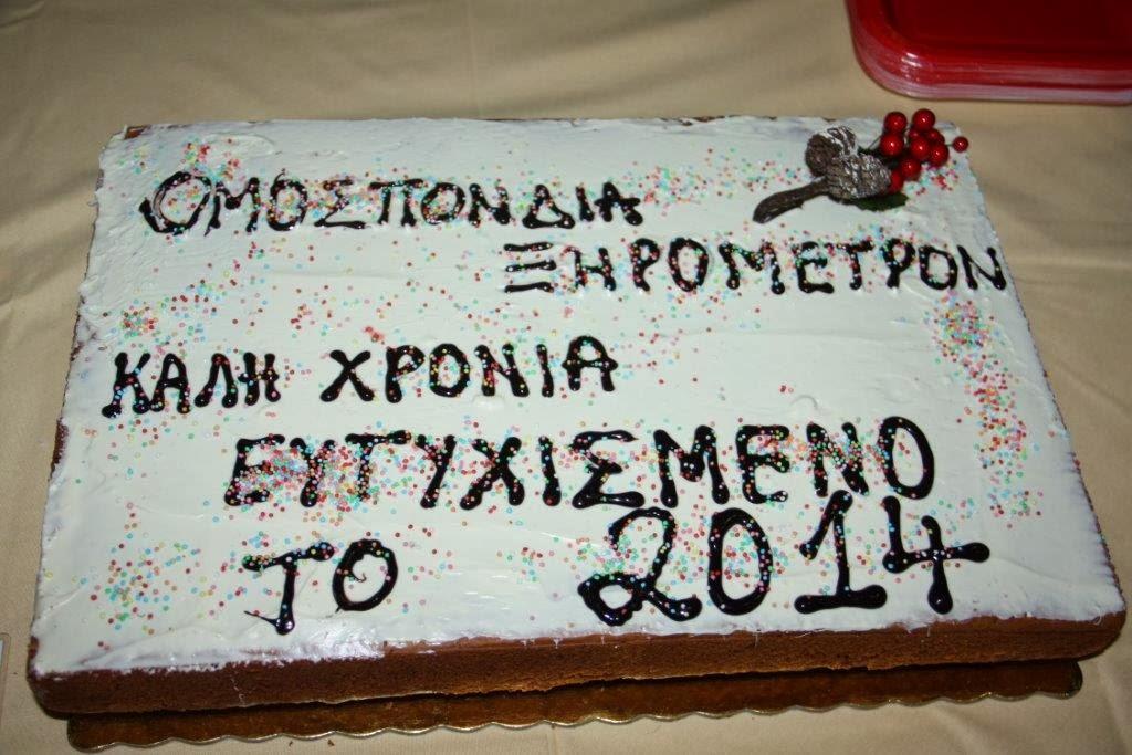 Με λαμπρή εκδήλωση έκοψε την πρωτοχρονιάτικη πίτα της η Ομοσπονδία Ξηρομεριτών (Ο.Π.ΣΥ.Ξ.)