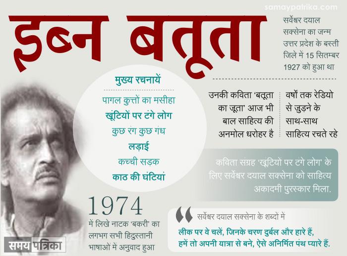 sarveshwar-dayal-saxena-ibn-batuta