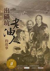 《出磺坑老油人的故事》口述歷史