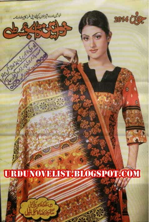 Khawateen Digest June 2014