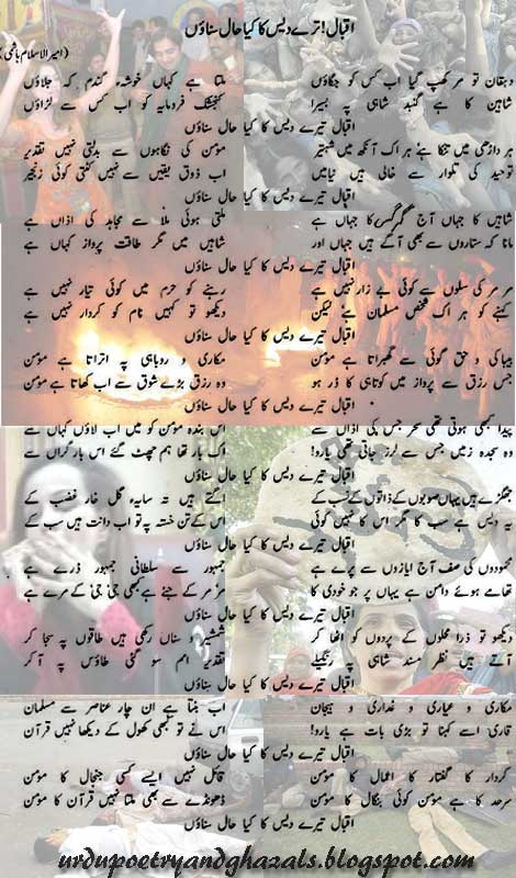 iqbal tere dais ka Allama iqbal poetry