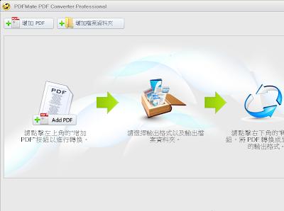 PDF轉檔Word、Jpg、Text、HTML、SWF,PDF文件轉換工具,PDFMate PDF Converter V1.7.1.1 多國語言綠色免安裝版!