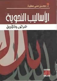 الأساليب النحوية عرض وتطبيق - محسن علي عطية pdf