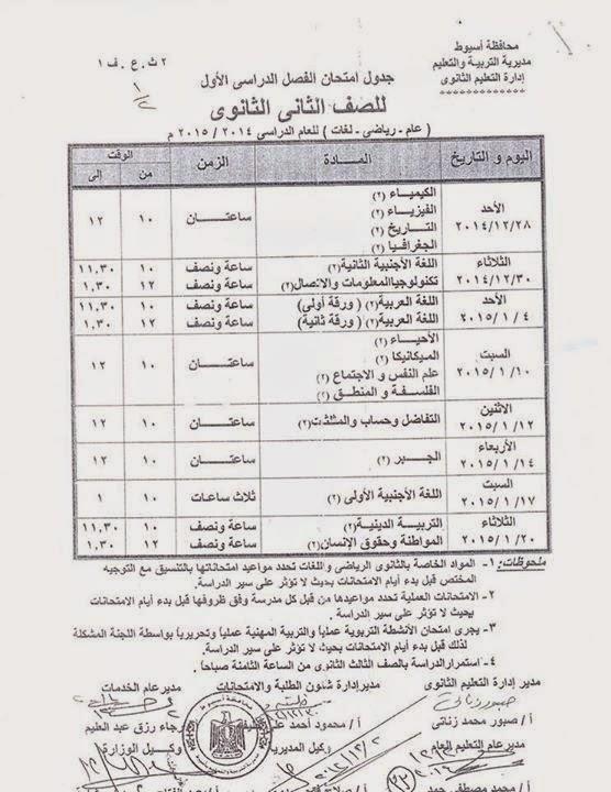 جدول امتحان الصف الثاني الثانوي 2 ثانوي الفصل الاول اسيوط 2015