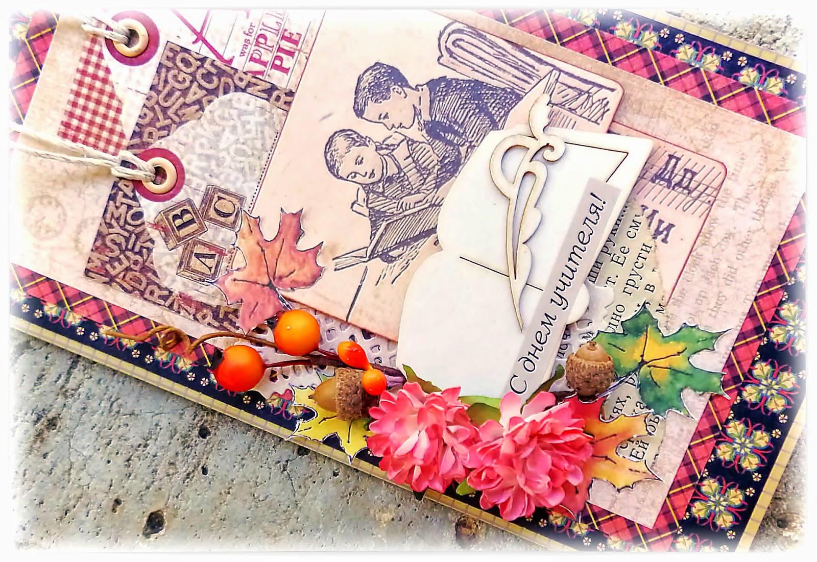 Скрапбукинг открытки в осеннем стиле
