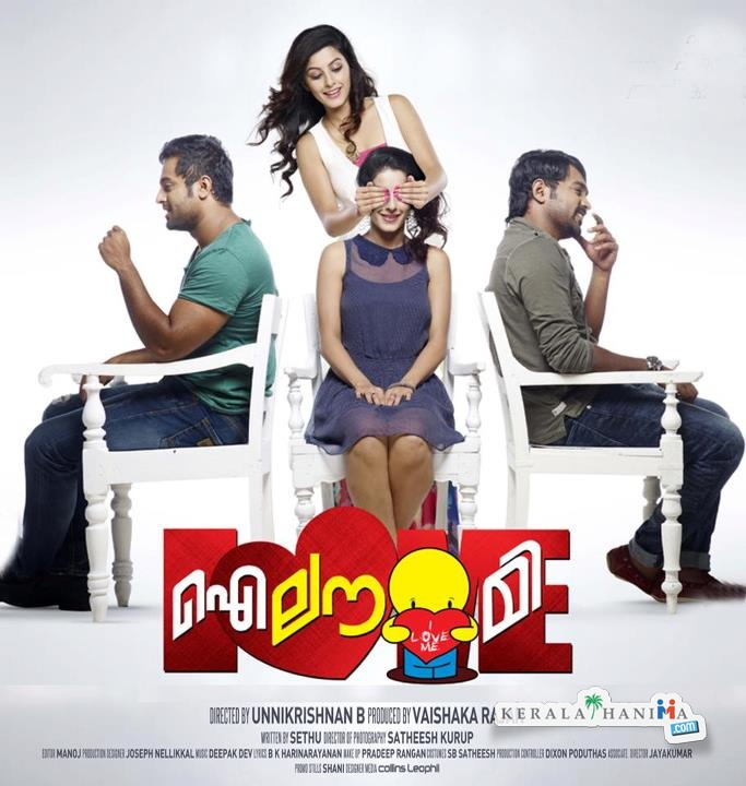 I Love Me 2012 Malayalam Movie