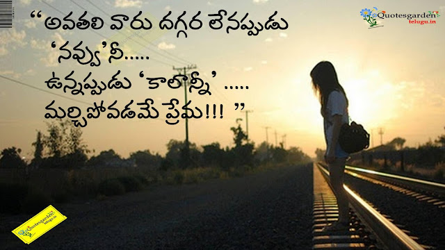 Love quotes with beatutiful images wallpapers for face book in telugu