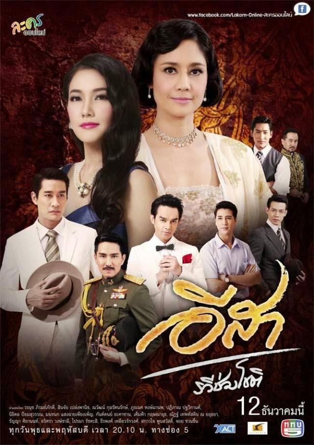 Nước Mắt Hồng Nhan - E-sa ThaiLan 2014 49/49 Lồng Tiếng