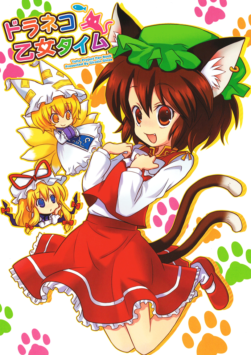 [Lazy Team] Stray Cat Girl Time 01