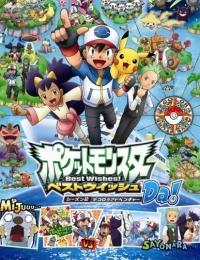 Pokémon: Black & White: Adventures in Unova and Beyond (Dub)