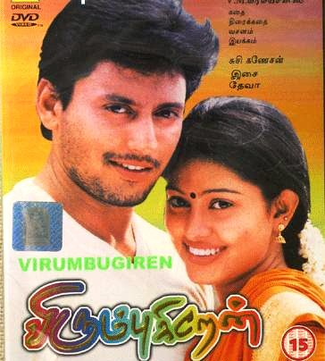 Watch Virumbugiren (2002) Tamil Movie Online