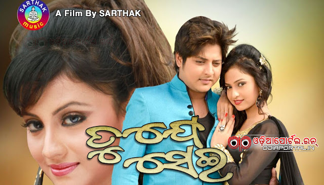 Ollywood Odia Romantic Action Film Tu Je Sei Cast, Crew, Wallpaper, Music Details, release date trailor music mp3 video 3gp scene