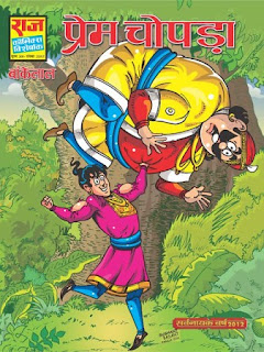 prem chopra bankelal comics download