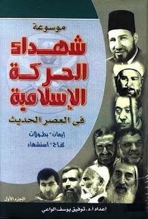 موسوعة شهداء الحركة الإسلامية في العصر الحديث - توفيق يوسف الواعي