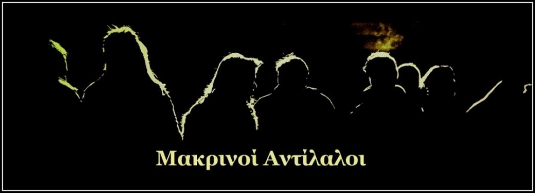 ΜΑΚΡΙΝΟΙ ΑΝΤΙΛΑΛΟΙ