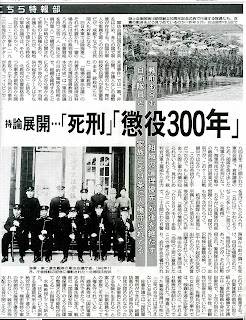 持論展開…「死刑」「懲役300年」-『東京新聞 こちら特報部』7月16日