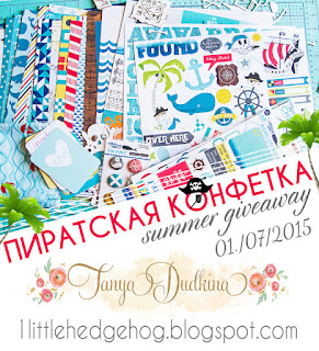 http://1littlehedgehog.blogspot.ru/2015/05/summer-international-giveaway.html
