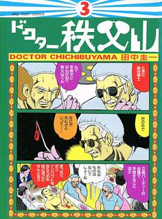 ドクター秩父山 第01-03巻