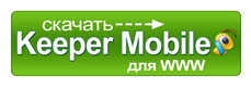 скачать webmoney keeper mobile для WWW