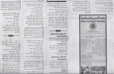 توقعات جريدة الجمهورية لامتحان اللغة العربية للثانوية العامة 2015 بتاريخ اليوم Scan0001