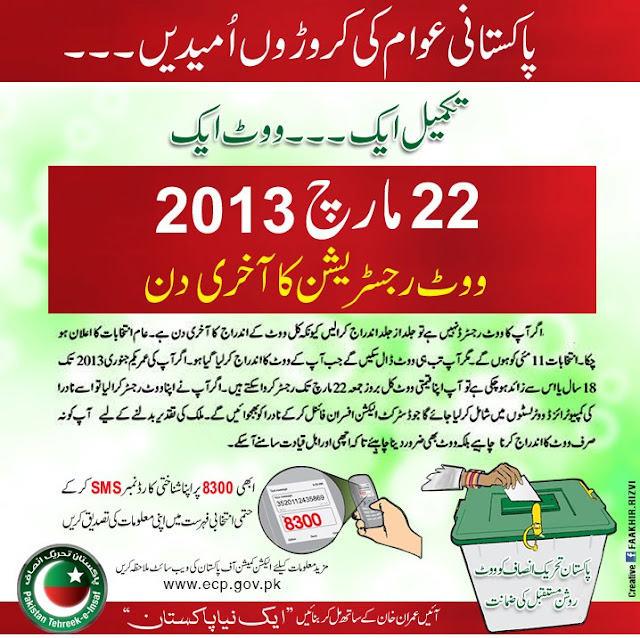 last date for vote registration