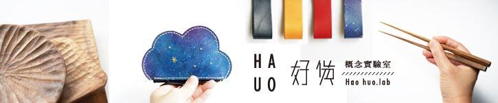 好貨概念實驗室 Haohuo.lab