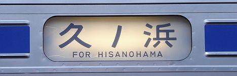 久ノ浜 415系1500番台