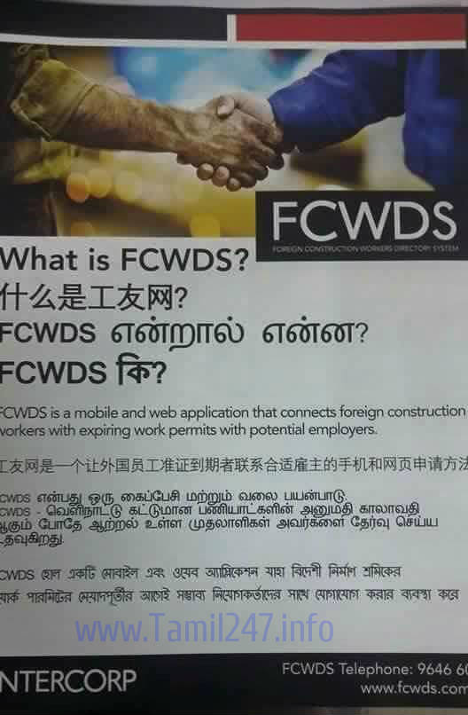 FCWDS address, Foreign Construction Workers Directory System details,  FCWDS registration fees, singapore work permit, singapore visa problem solved, FCWDS will improve Singapore's overall construction industry workforces