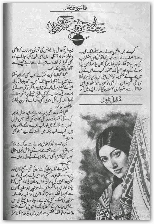 Yeh lamhey tery nam karen Urdu novel by Faiza Iftikhar pdf.