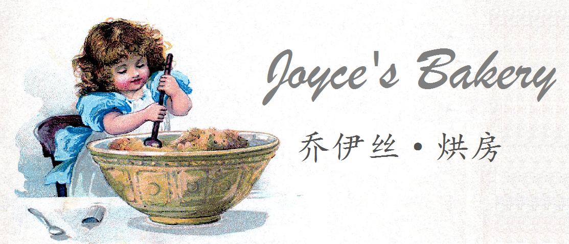 乔伊丝乐厨房