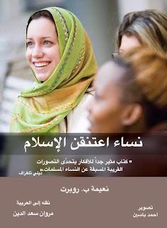حمل كتاب نساء اعتقن الإسلام - ب . روبرت