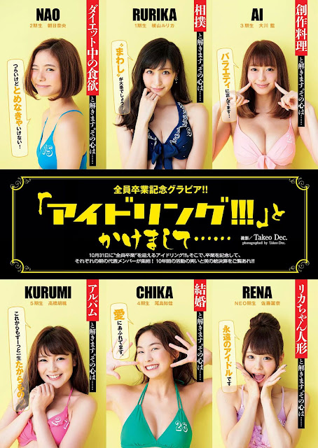 Idoling!!! アイドリング!!! Weekly Playboy No 41 2015 Pics