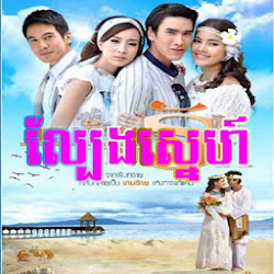 [ Movies ] Lbeng Sne - Khmer Movies, Thai - Khmer, Series Movies