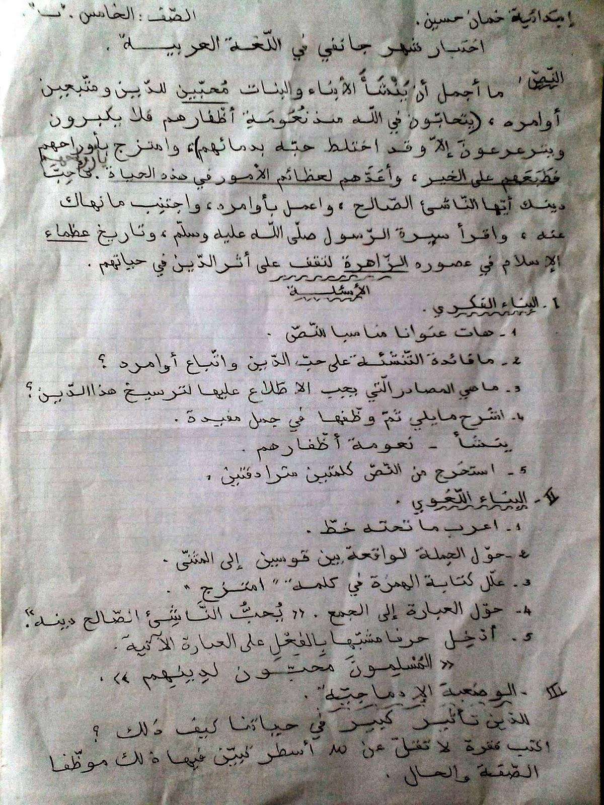 اختبار فيفري لغة عربية خمان حسين خامسة ابتداءي